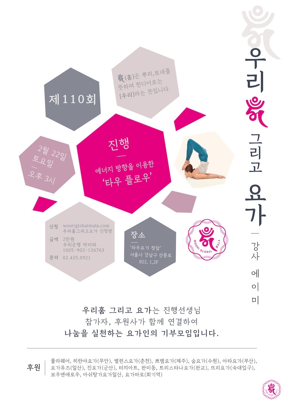 110회에이미선생님-01.jpg