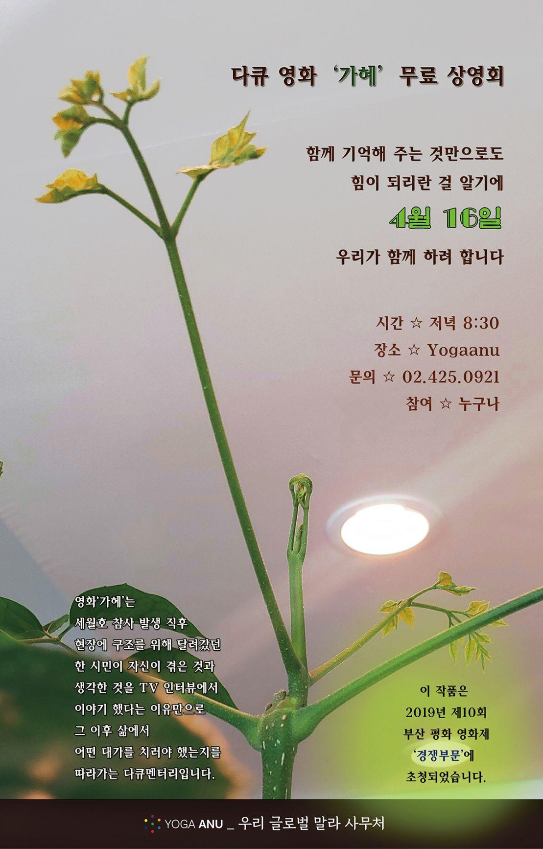 가혜 무료 상영회_포스터 1.jpg