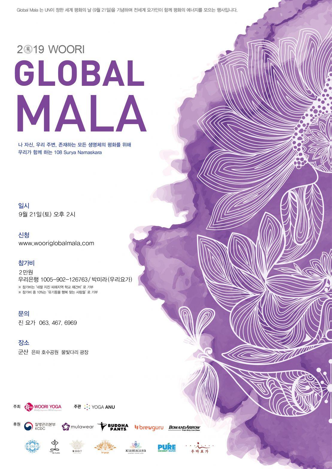 우리요가 2019 포스터(군산)-01.jpg
