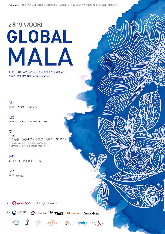 우리요가 2019 포스터(부산)-01 복사본.jpg