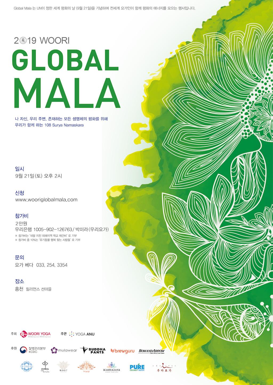 우리요가 2019 포스터(홍천)-01 복사본.jpg