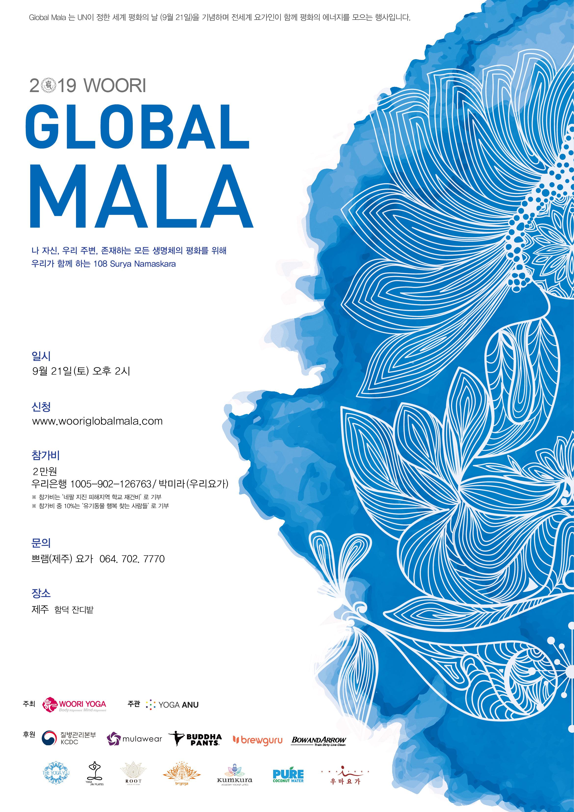 2019 우리 글로벌 말라 - 제주.jpg