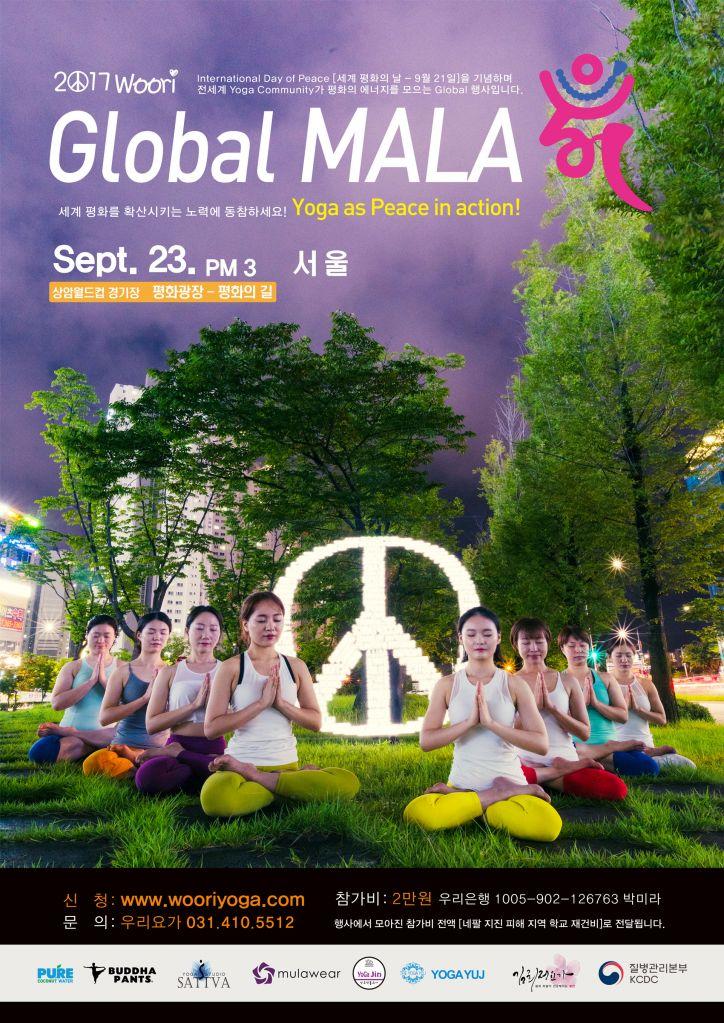 2017-우리-글로벌-말라---포스터(서울).jpg