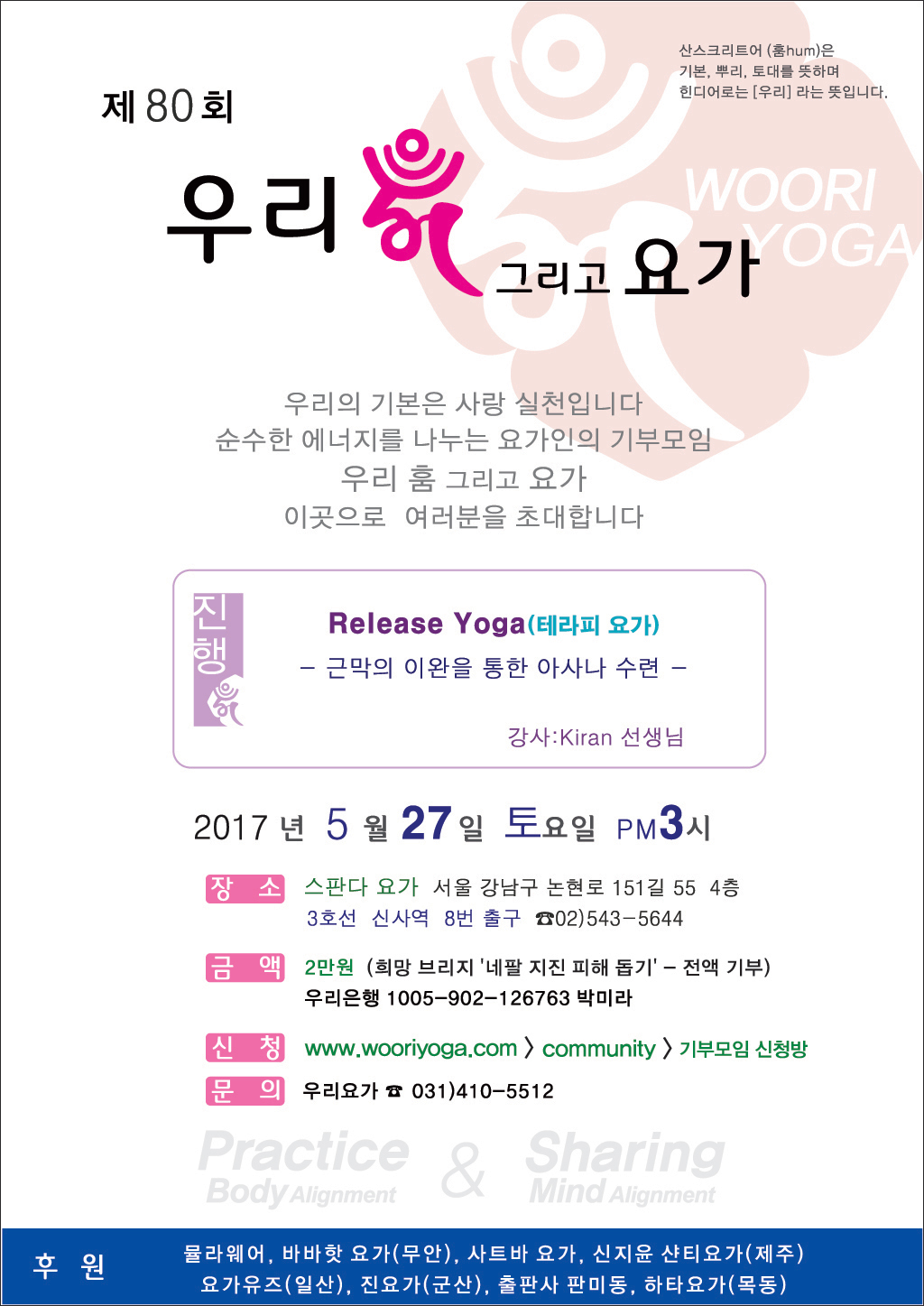 WooriHum_n_Yoga_80th_001.jpg