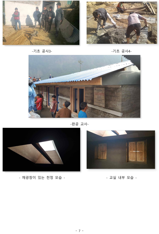 네팔 학교 재건 3차 준비 - 최종보고-7.jpg