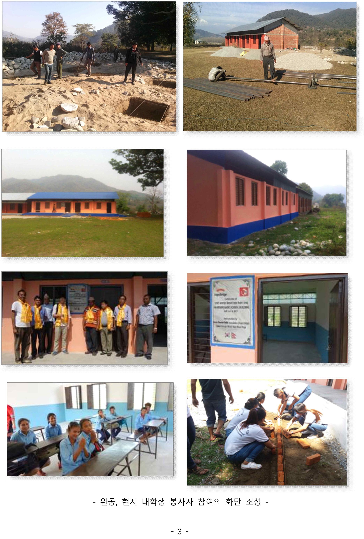 네팔 학교 재건 3차 준비 - 최종보고-3.jpg