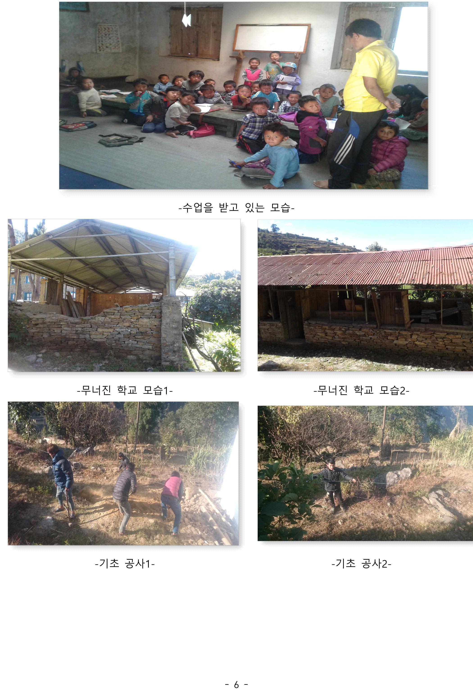 네팔 학교 재건 3차 준비 - 최종보고-6.jpg