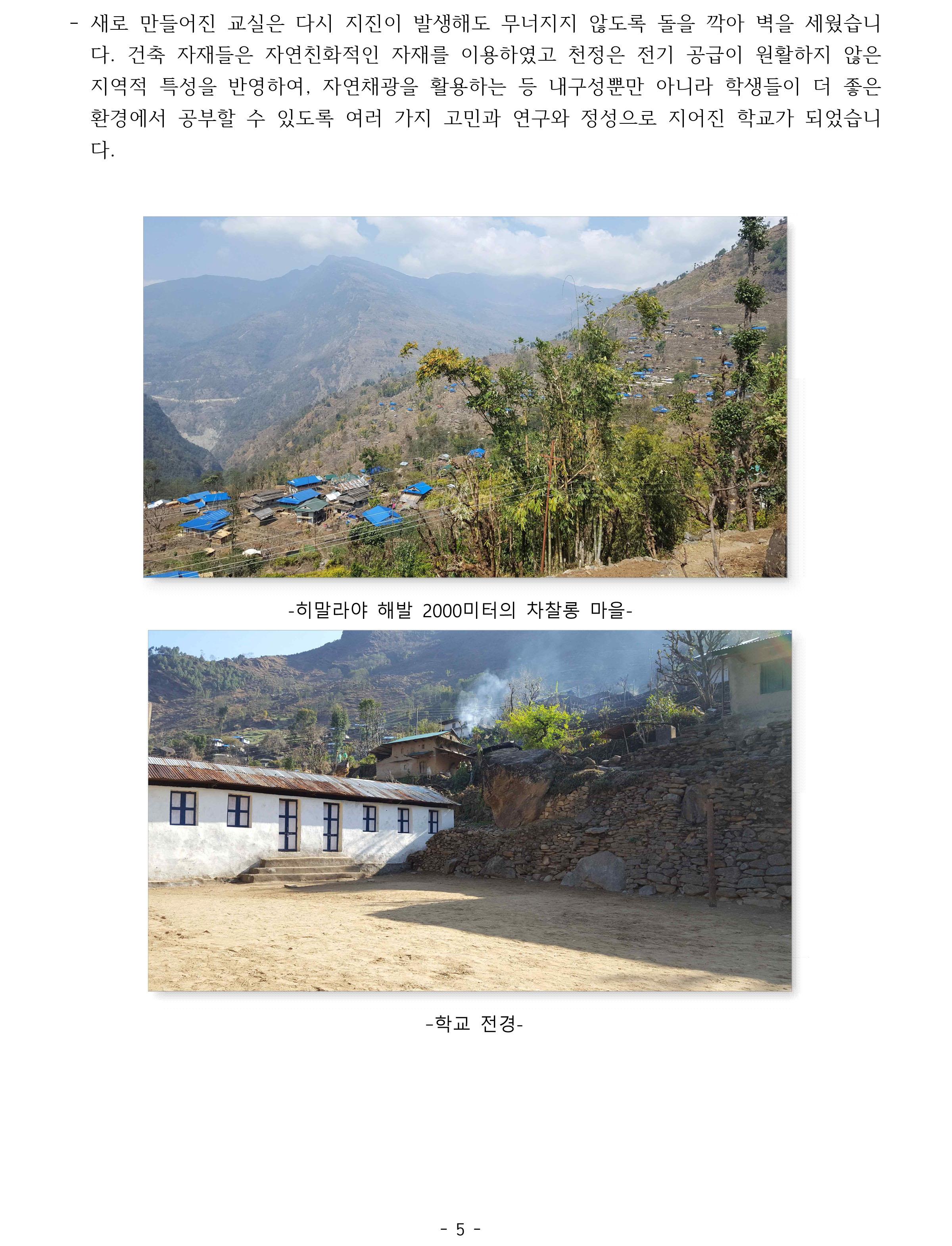 네팔 학교 재건 3차 준비 - 최종보고-5.jpg