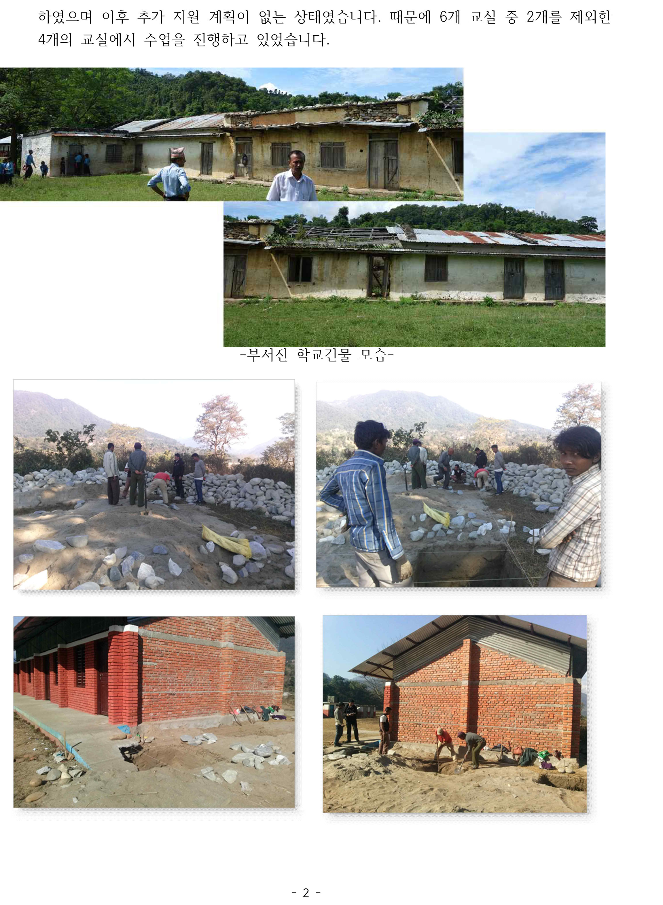 네팔 학교 재건 3차 준비 - 최종보고-2.jpg