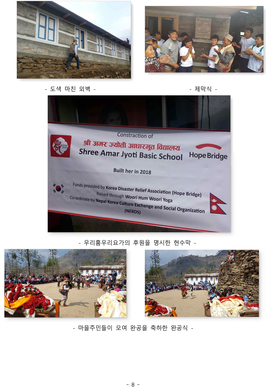 네팔 학교 재건 3차 준비 - 최종보고-8.jpg