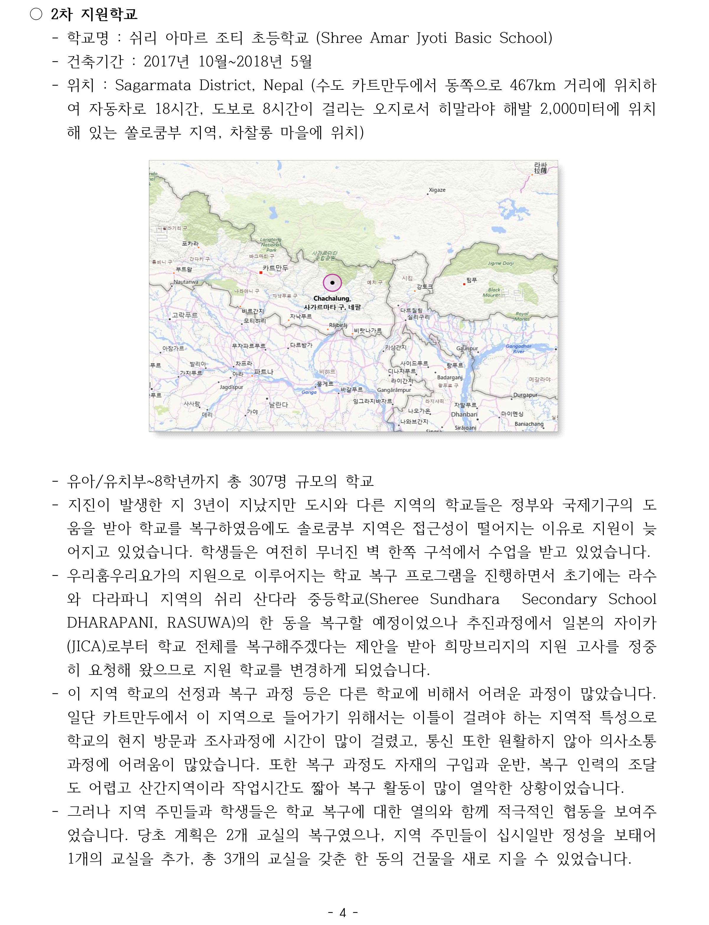 네팔 학교 재건 3차 준비 - 최종보고-4.jpg