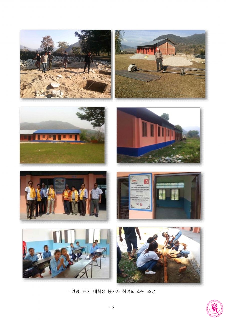 Shree_Amar_Jyoti_Basic_School_Page_05.jpg