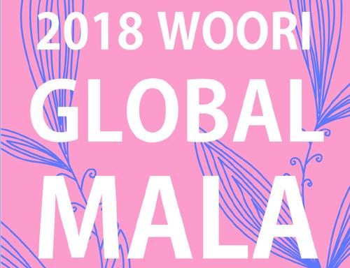 2018 우리 글로벌 말라 500.jpg