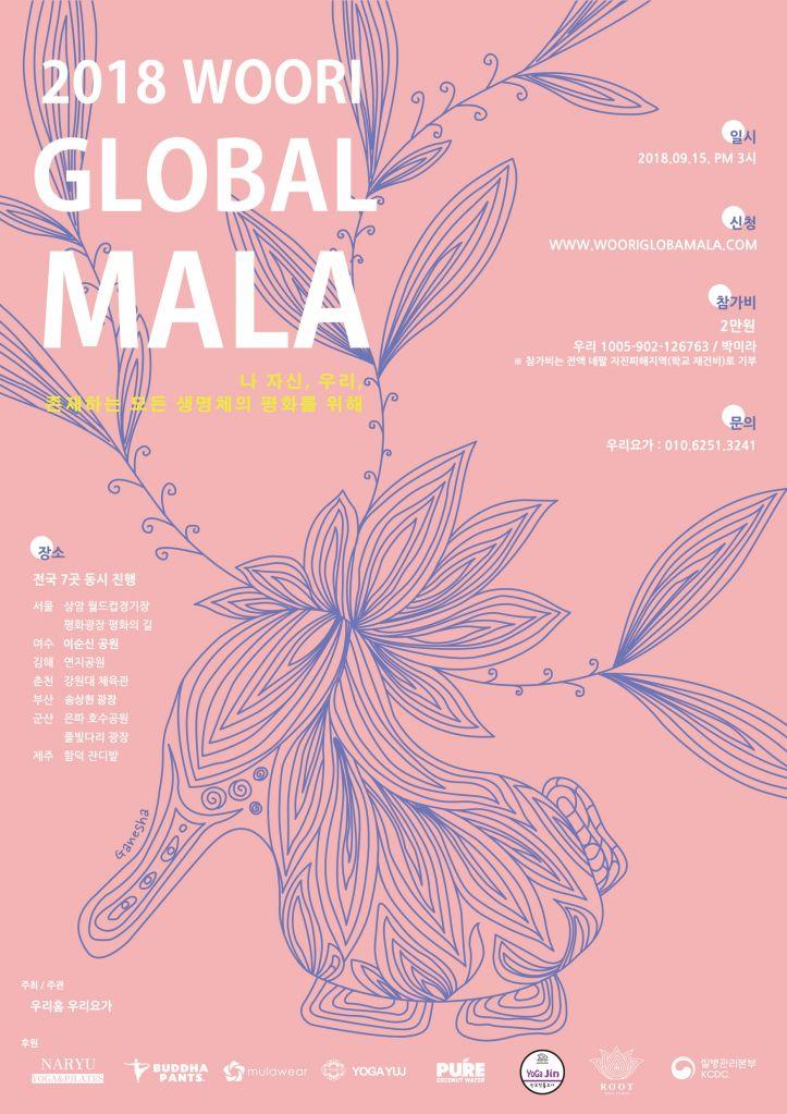 2018_WooriGlobal_MALA_Rev01.jpg