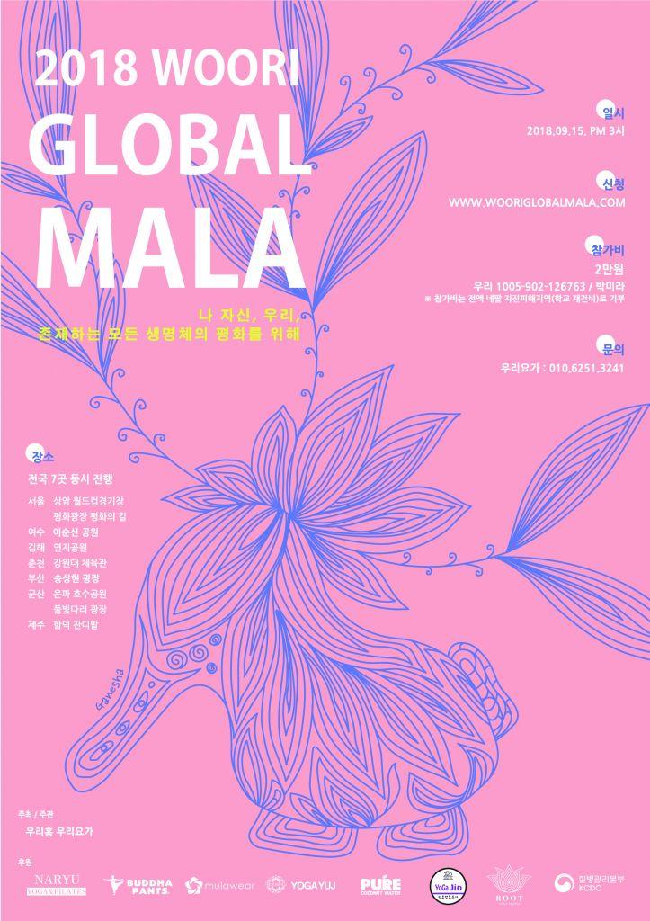 2018 우리글로벌 말라 - 공식포스터.jpg