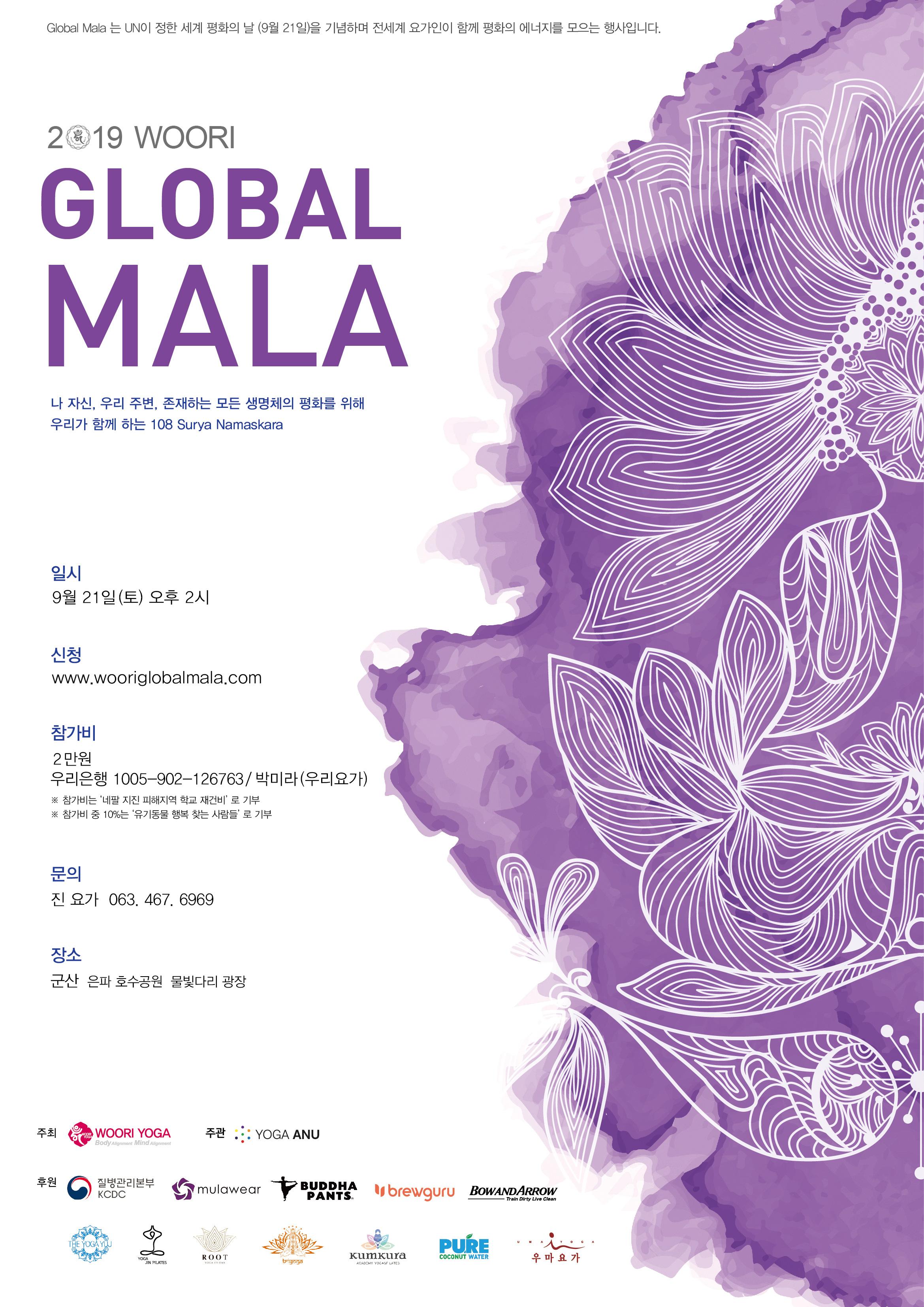 2019 우리 글로벌 말라 - 군산.jpg