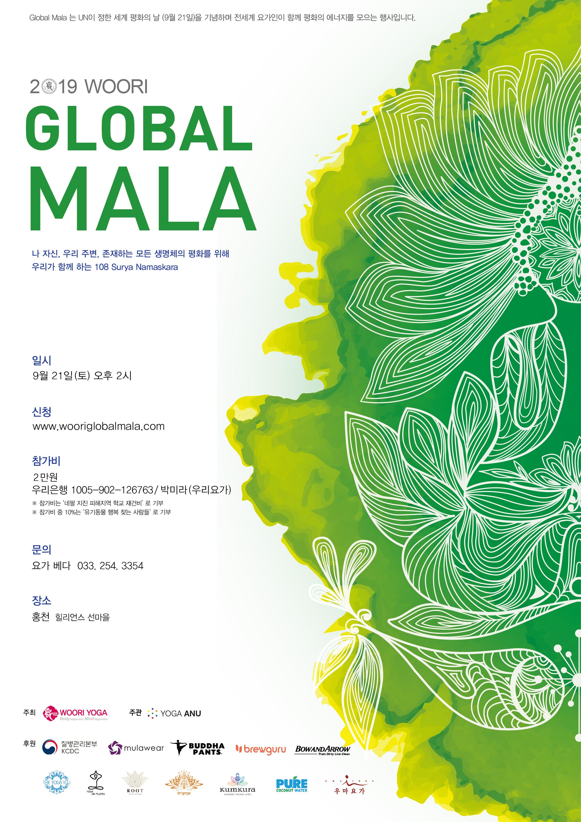 2019 우리 글로벌 말라 - 춘천.jpg