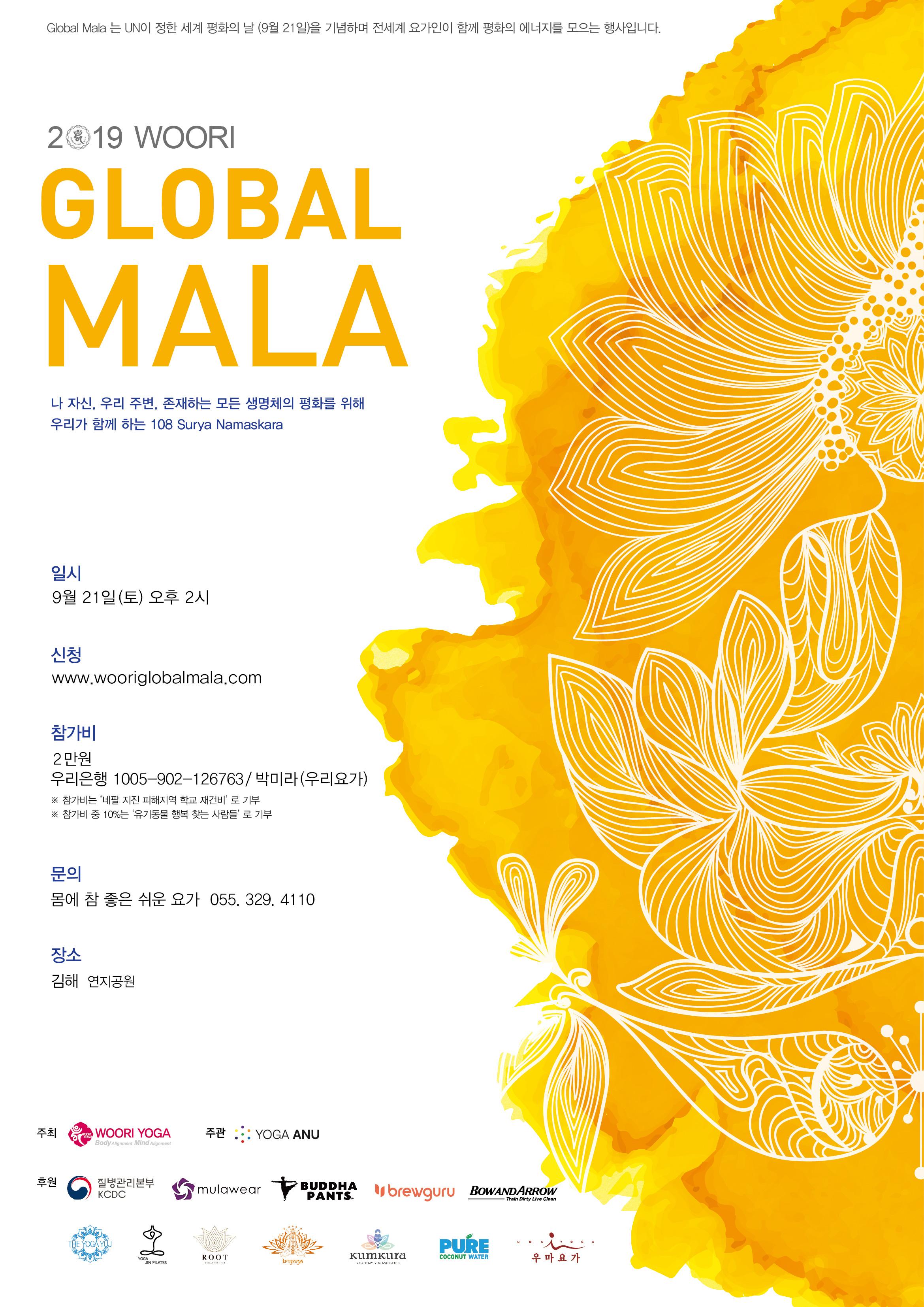 2019 우리 글로벌 말라 - 김해.jpg