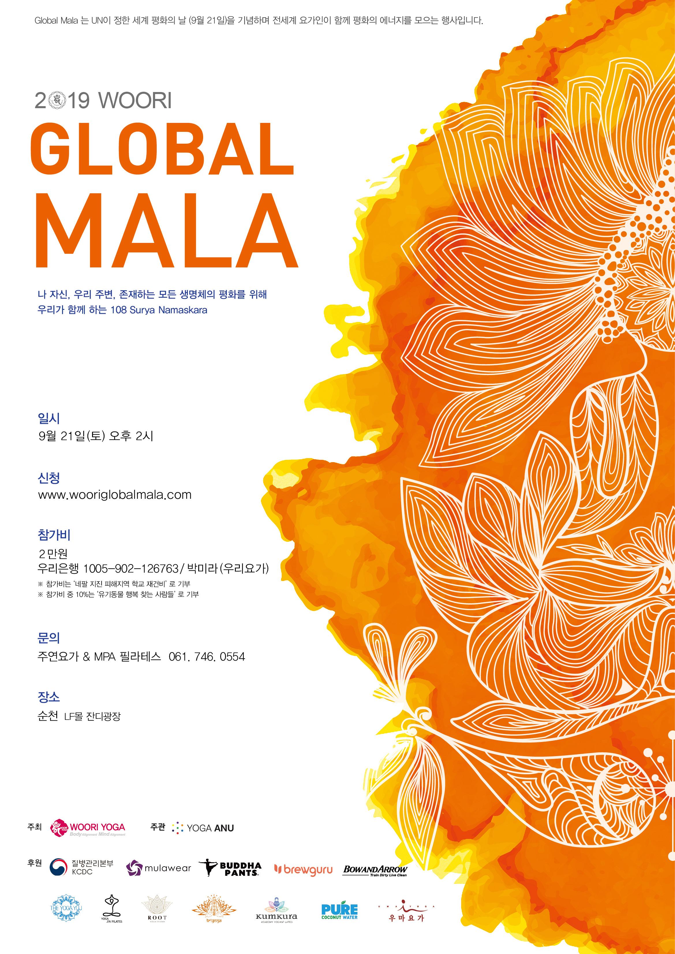 2019 우리 글로벌 말라 - 여수.jpg